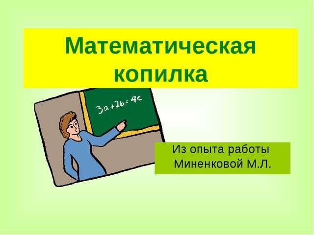 Математическая копилка Из опыта работы Миненковой М.Л.