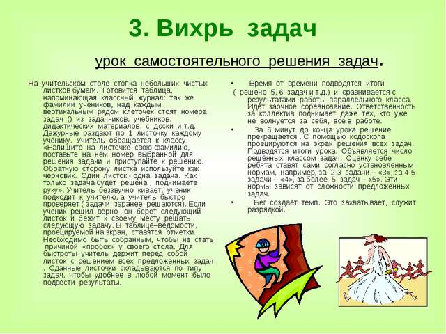 3. Вихрь задач урок самостоятельного решения задач. На учительском столе стоп...