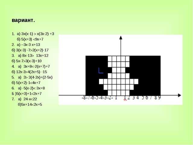 вариант. 1. а) 3х(х-1)  х(3х-2) +3 б) 5(х+3) 9х+7 2. а) –3х-3 х+13 б) 3(х-3...