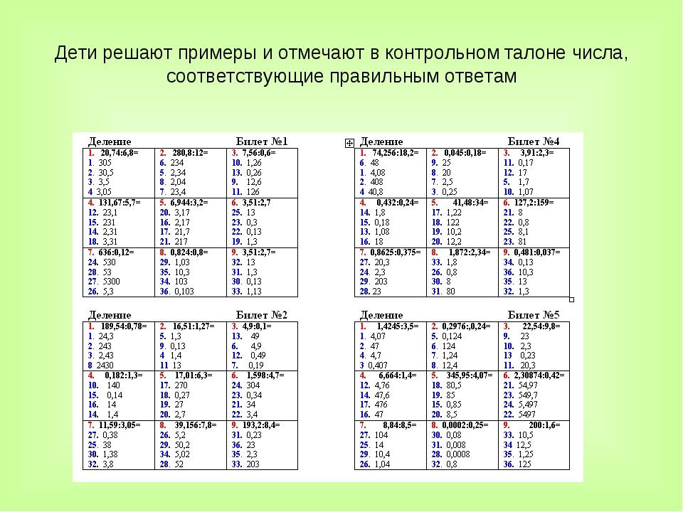 Дети решают примеры и отмечают в контрольном талоне числа, соответствующие пр...