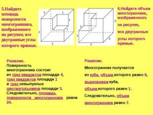 6.Найдите объем многогранника, изображенного на рисунке, все двугранные углы