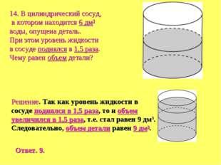 14. В цилиндрический сосуд, в котором находится 6 дм3 воды, опущена деталь. П