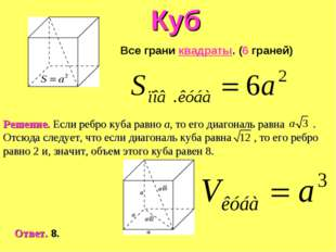 Куб Все грани квадраты. (6 граней)