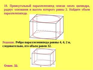 18. Прямоугольный параллелепипед описан около цилиндра, радиус основания и вы