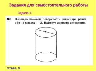 Задания для самостоятельного работы Задача 1. Ответ. 8.
