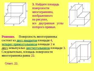 3. Найдите площадь поверхности многогранника, изображенного на рисунке, все д