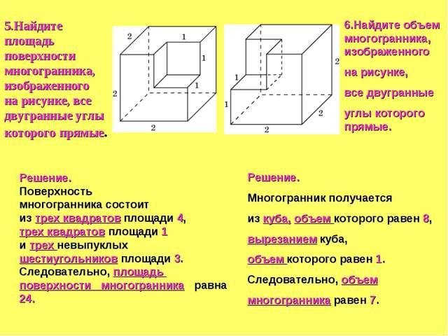 6.Найдите объем многогранника, изображенного на рисунке, все двугранные углы...