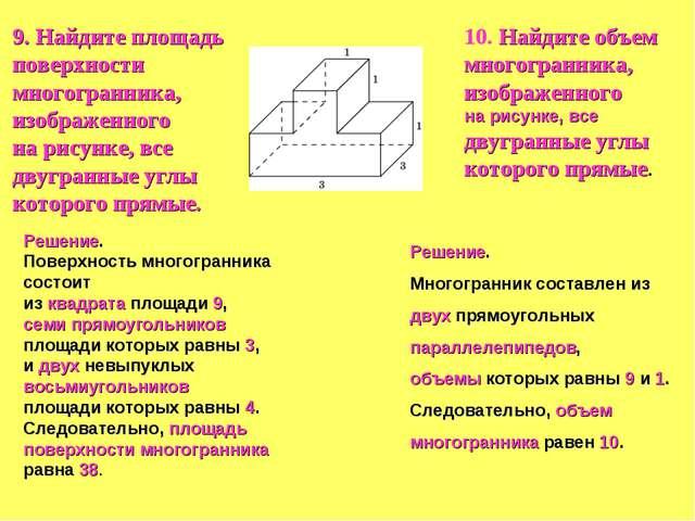 10. Найдите объем многогранника, изображенного на рисунке, все двугранные угл...