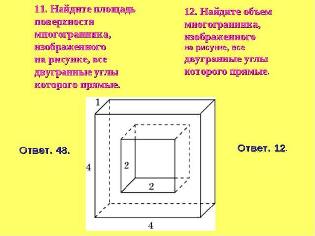 12. Найдите объем многогранника, изображенного на рисунке, все двугранные угл...