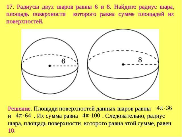 17. Радиусы двух шаров равны 6 и 8. Найдите радиус шара, площадь поверхности...