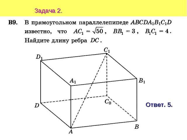 Задача 2. Ответ. 5.