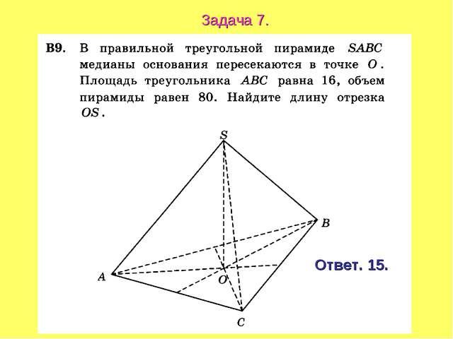 Задача 7. Ответ. 15.