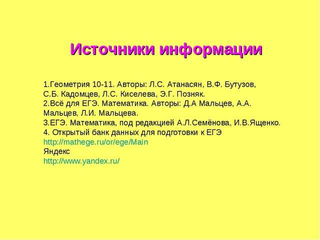 Источники информации 1.Геометрия 10-11. Авторы: Л.С. Атанасян, В.Ф. Бутузов,...