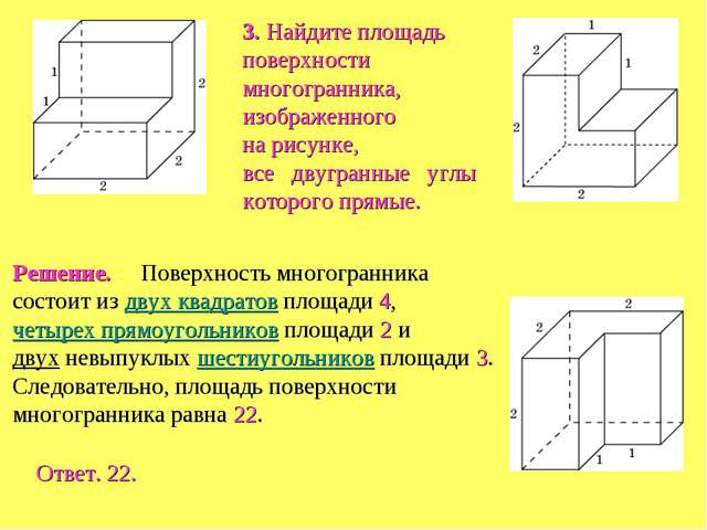 3. Найдите площадь поверхности многогранника, изображенного на рисунке, все д...