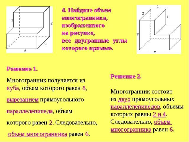 4. Найдите объем многогранника, изображенного на рисунке, все двугранные углы...
