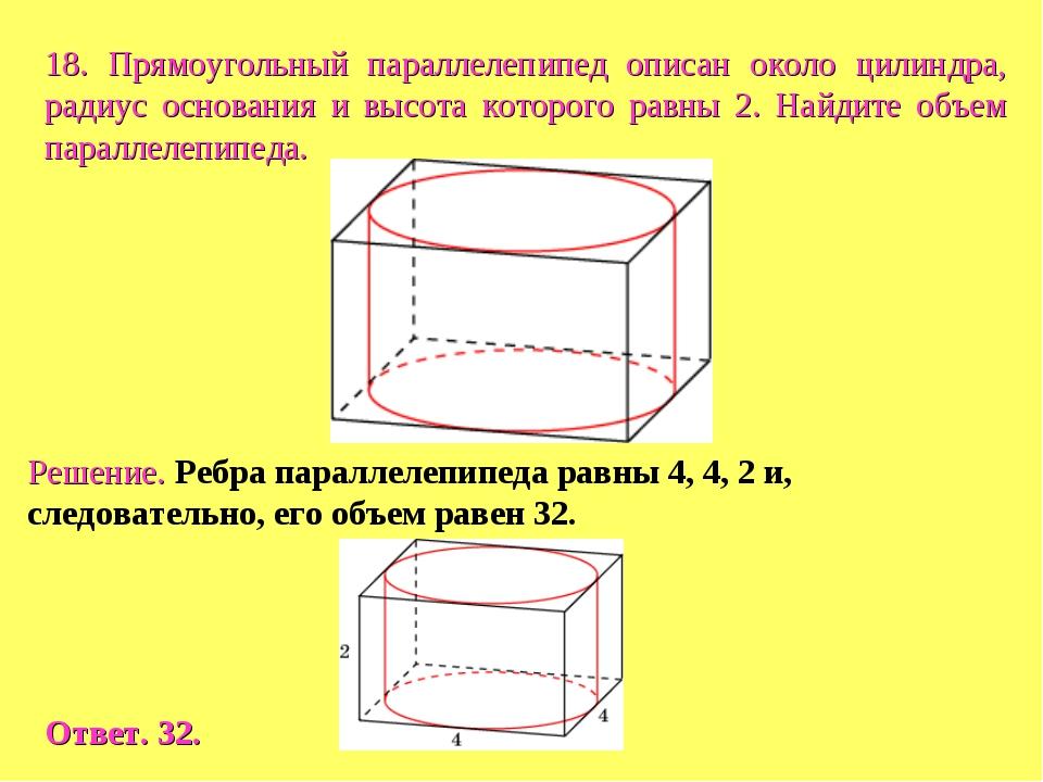 18. Прямоугольный параллелепипед описан около цилиндра, радиус основания и вы...