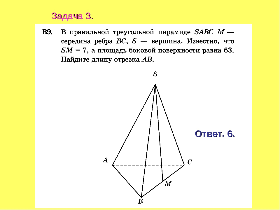 Задача 3. Ответ. 6.