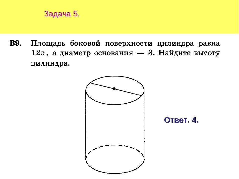 Задача 5. Ответ. 4.