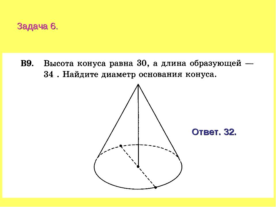Задача 6. Ответ. 32.
