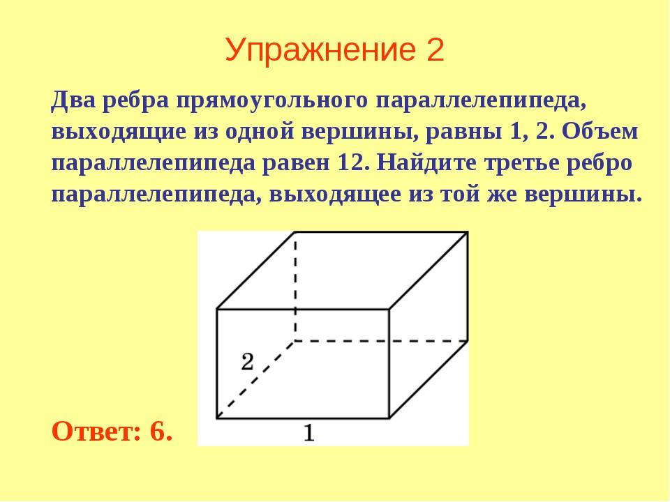 Упражнение 2 Два ребра прямоугольного параллелепипеда, выходящие из одной вер...