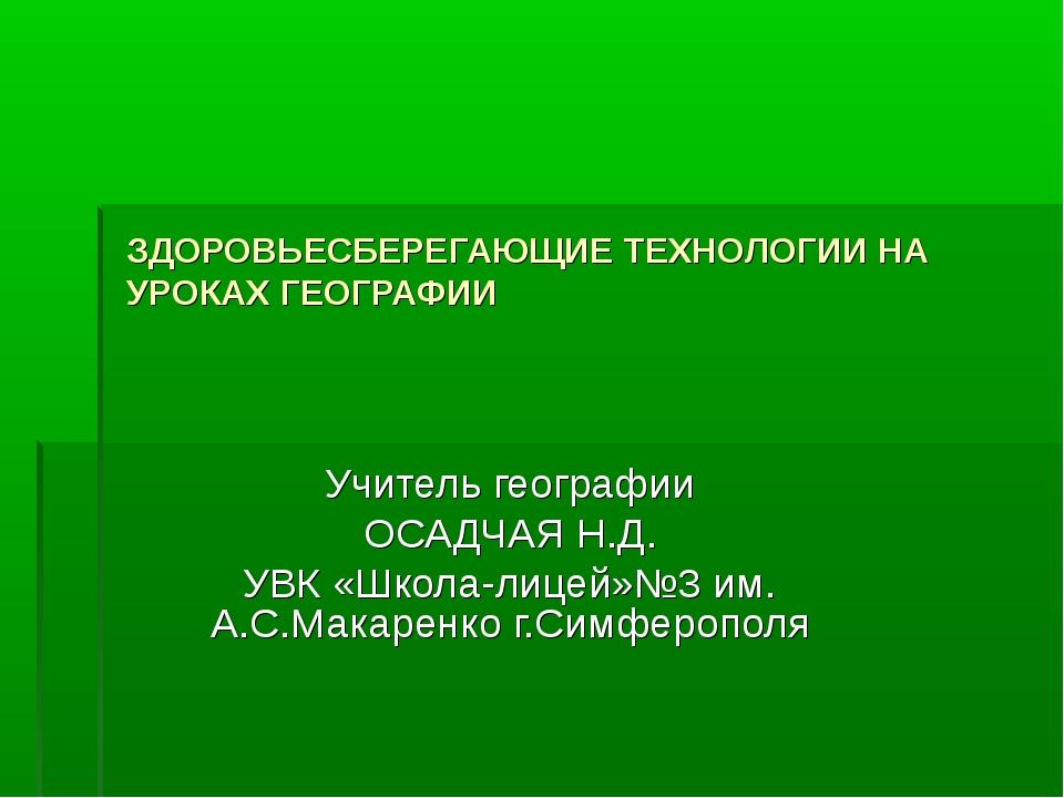 Учитель географии ОСАДЧАЯ Н.Д. УВК «Школа-лицей»№3 им. А.С.Макаренко г.Симфер...