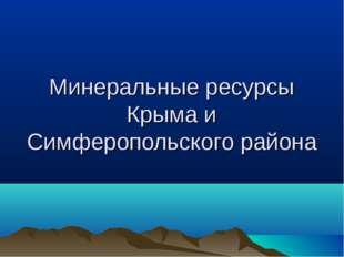 Минеральные ресурсы Крыма и Симферопольского района