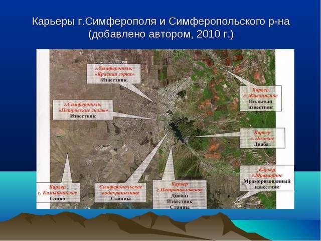 Карьеры г.Симферополя и Симферопольского р-на (добавлено автором, 2010 г.)