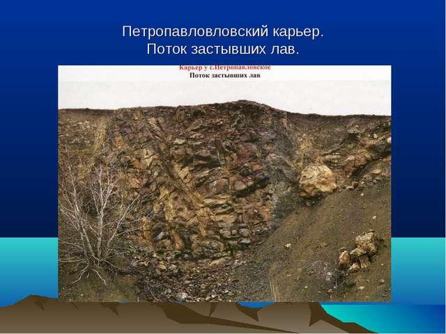 Петропавловловский карьер. Поток застывших лав.