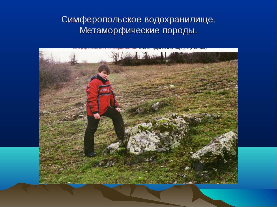 Симферопольское водохранилище. Метаморфические породы.
