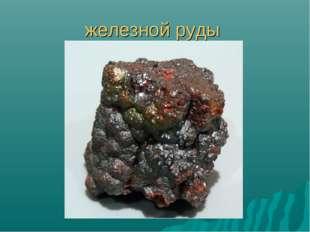 железной руды