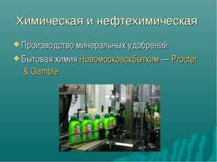 Химическая и нефтехимическая Производство минеральных удобрений Бытовая химия