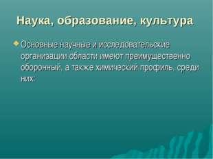 Наука, образование, культура Основные научные и исследовательские организации
