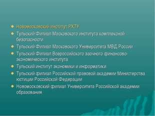 Новомосковский институт РХТУ Тульский Филиал Московского института комплексно