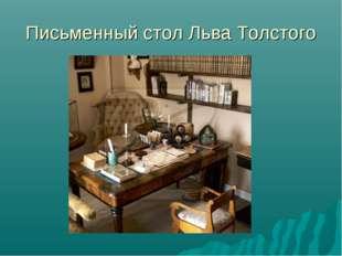Письменный стол Льва Толстого