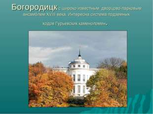 Богородицкс широко известным дворцово-парковым ансамблемXVIII века. Интерес