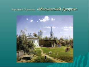 Картина В.Поленова «Московский Дворик»