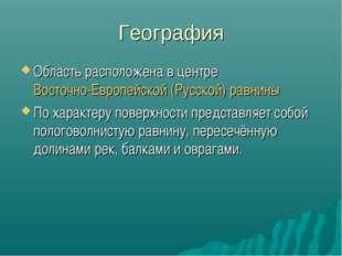 География Область расположена в центреВосточно-Европейской (Русской) равнины