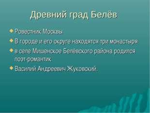 Древний град Белёв Ровестник Москвы В городе и его округе находятся три монас