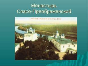 Монастырь Спасо-Преображенский