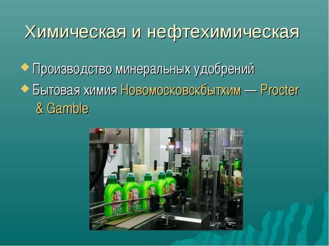 Химическая и нефтехимическая Производство минеральных удобрений Бытовая химия...