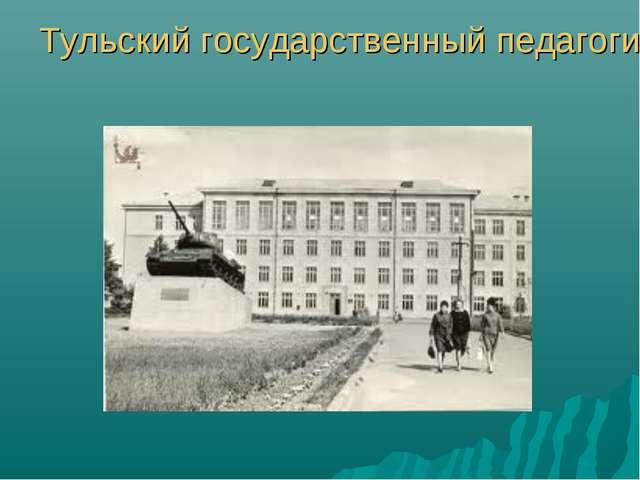 Тульский государственный педагогический университет