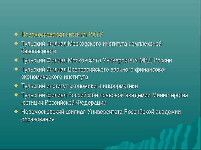 Новомосковский институт РХТУ Тульский Филиал Московского института комплексно...