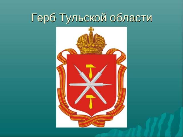 Герб Тульской области
