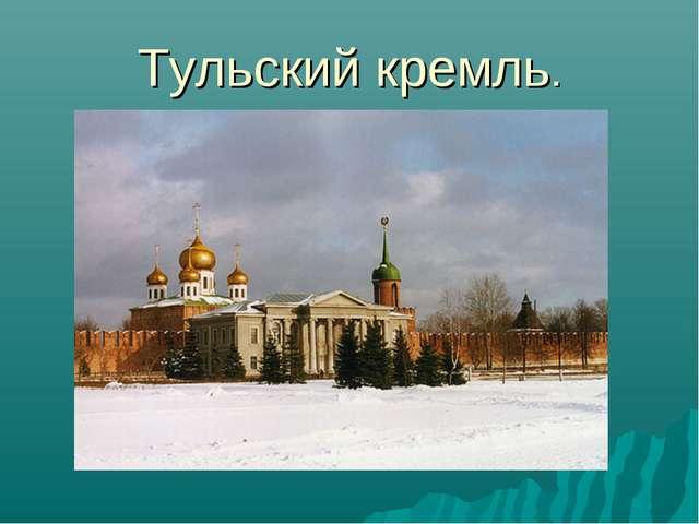 Тульский кремль.
