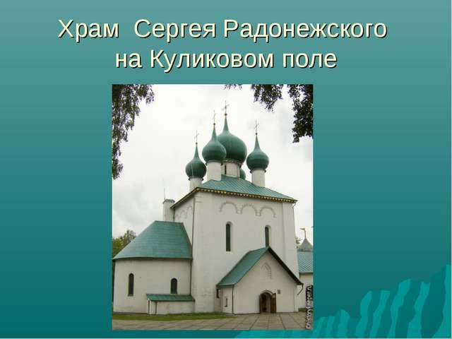 Храм Сергея Радонежского на Куликовом поле
