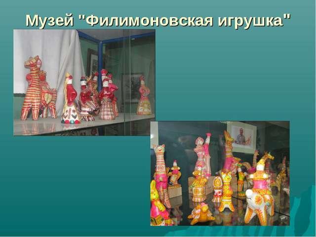 """Музей """"Филимоновская игрушка"""""""