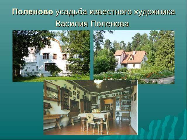Поленово усадьба известного художника Василия Поленова