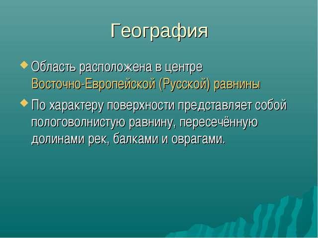 География Область расположена в центреВосточно-Европейской (Русской) равнины...