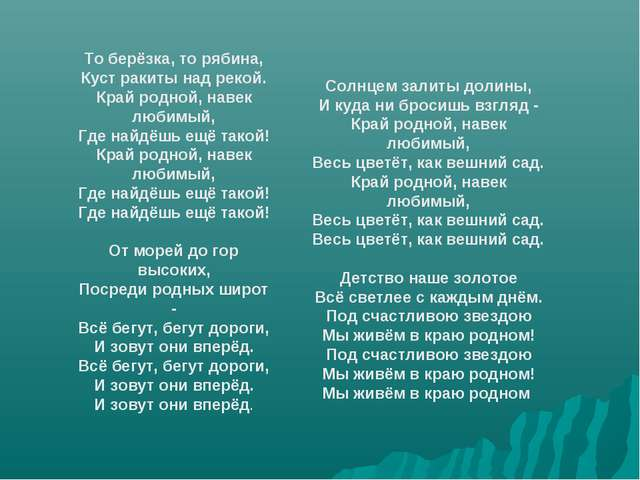 ТО БЕРЁЗКА РЯБИНА ПЕСНЯ СКАЧАТЬ БЕСПЛАТНО