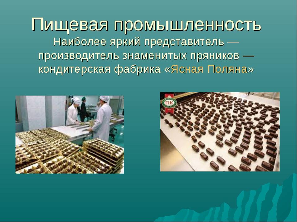 Пищевая промышленность Наиболее яркий представитель— производитель знамениты...
